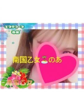 のあちゃん(22) 南国乙女で評判の女の子