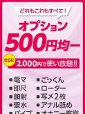 全オプション500円|鹿児島ちゃんこ 天文館店でおすすめの女の子