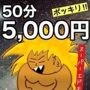 【フリー&城南町限定】50分5,000円ポッキリ! 鹿児島ちゃんこ 天文館店