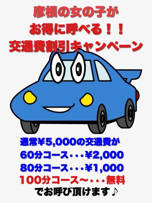 交通費割引キャンペーン(大津守山ちゃんこ)のプロフ写真1枚目