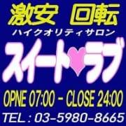 大塚駅北口に激安!ハイクオリティ店!堂々新規OPEN!|スイートラブ