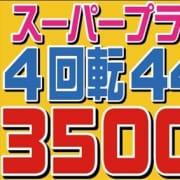 「4回転が時間限定で激安に!」03/07(日) 15:13   スイートラブのお得なニュース