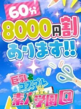 ☆グランドオープン☆|沖縄県風俗で今すぐ遊べる女の子