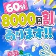 【破格】60分8000円で遊び放題♪|素人学園@