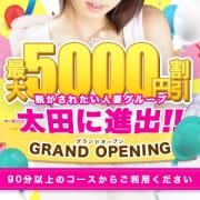 「☆安さよりも質で勝負しております♪☆」05/07(金) 00:24 | 脱がされたい人妻 太田店のお得なニュース