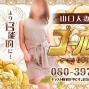 「山口人妻の真骨頂GOLDEN⭐️」10/16(土) 21:37   GOLDEN ゴールデンのお得なニュース