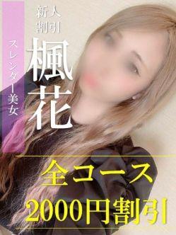 楓花★新人|ピュアリングでおすすめの女の子