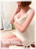 穂波(ほなみ)|Kobe Eslino(エスリノ)でおすすめの女の子