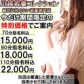 川越若妻コレクションの速報写真