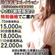 「期間限定特別価格!70分15000円~」04/02(金) 21:25 | 川越若妻コレクションのお得なニュース