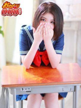 【かりな】|おねだり宮崎で評判の女の子