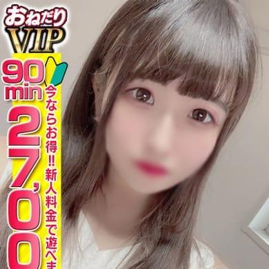 【なぎさ】激カワ♡ロリ巨乳娘