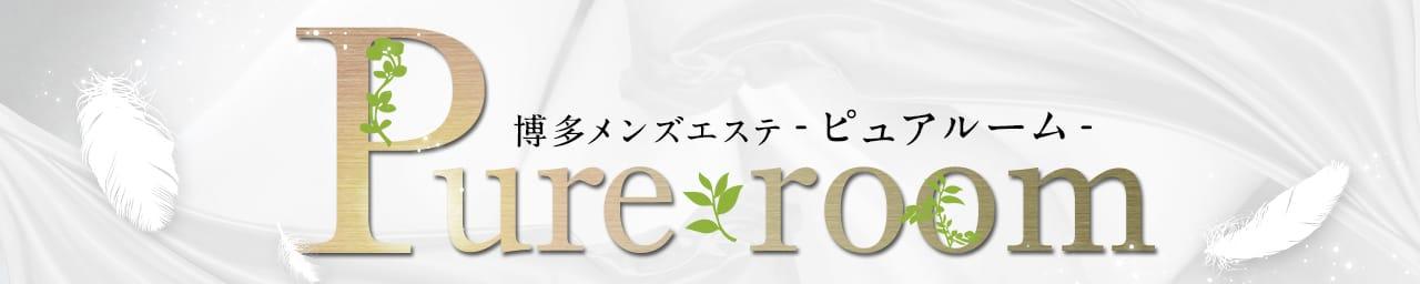 Pure room【ピュア ルーム】