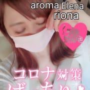 コロナ対策徹底店!! aroma Elena