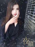 さき|夜顔〜YORUGAO〜でおすすめの女の子