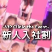 ★新人入社割開催★|VIPクリニック