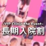 ★長期入院割開催★ VIPクリニック