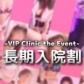 VIPクリニックの速報写真