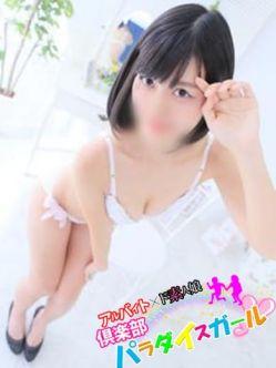 Yuzuki|倶楽部パラダイスガールでおすすめの女の子