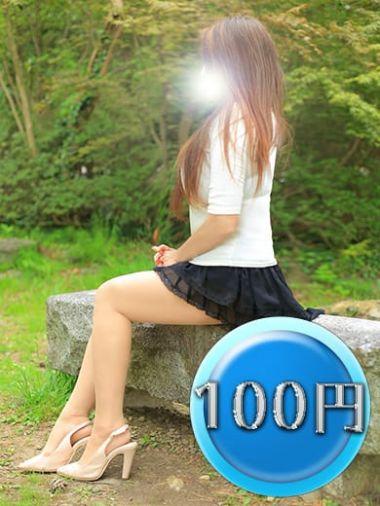 ちぐさ【100円コース】|1分100円からデリヘル~コスパ最高だよ~ - 仙台風俗