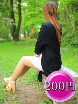 りさ【200円コース】|1分100円からデリヘル~コスパ最高だよ~で評判の女の子
