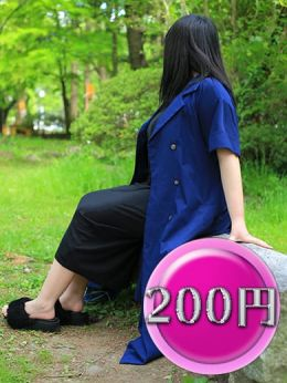 みよ【200円コース】 | 1分100円からデリヘル~コスパ最高だよ~ - 仙台風俗
