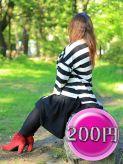 いの【200円コース】|1分100円からデリヘル~コスパ最高だよ~でおすすめの女の子