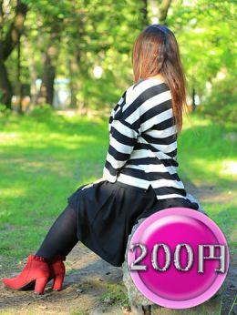 いの【200円コース】 | 1分100円からデリヘル~コスパ最高だよ~ - 仙台風俗