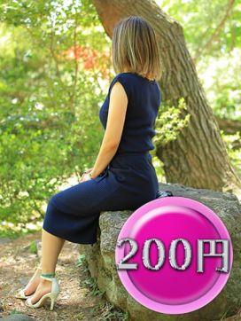 さりな【200円コース】|1分100円からデリヘル~コスパ最高だよ~で評判の女の子