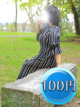 さくら【100円コース】 | 1分100円からデリヘル~コスパ最高だよ~ - 仙台風俗