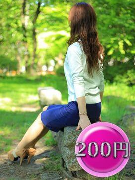 れな【200円コース】|1分100円からデリヘル~コスパ最高だよ~で評判の女の子