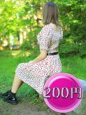 みけ【200円コース】|1分100円からデリヘル~コスパ最高だよ~でおすすめの女の子
