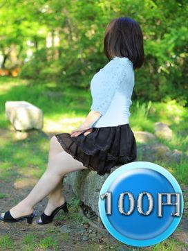 こまち【100円コース】|1分100円からデリヘル~コスパ最高だよ~で評判の女の子