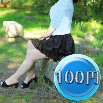 こまち【100円コース】 | 1分100円からデリヘル~コスパ最高だよ~ - 仙台風俗