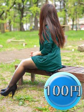 ちづる【100円コース】|1分100円からデリヘル~コスパ最高だよ~で評判の女の子