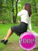 すずか【200円コース】|1分100円からデリヘル~コスパ最高だよ~でおすすめの女の子