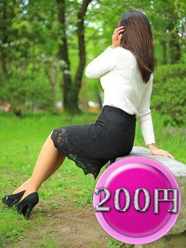 すずか【200円コース】|1分100円からデリヘル~コスパ最高だよ~で評判の女の子