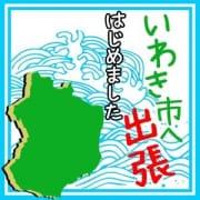「いわき出張始めました!」01/05(火) 13:35 | キング&ガールのお得なニュース