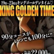 「いつでも100分♡ 19時~23時はキングゴールデンタイム♡」01/05(火) 14:34 | キング&ガールのお得なニュース
