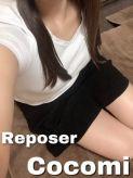 ここみ Reposer -ルポゼ-でおすすめの女の子
