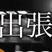 「市内交通費無料【ビジネスマン必見】」06/19(金) 00:42 | BELLA DONNA(ベラドンナ)のお得なニュース