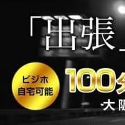 「市内交通費無料【ビジネスマン必見】」04/19(月) 07:34 | BELLA DONNA(ベラドンナ)のお得なニュース