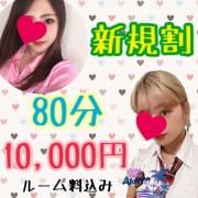「ご新規様限定♡80分10,000円♪」07/19(月) 09:18 | Aroman アロマンのお得なニュース