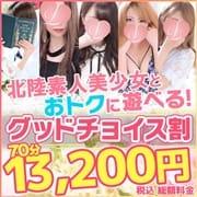 北陸娘と今すぐ70分13,200円で遊べる☆|Lovin'富山(ラヴィン富山)