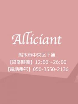 Alliciant~アリシアン~ | Alliciant~アリシアン~ - 熊本市内風俗