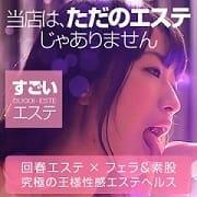 「新人女性が連日入店中!!」12/06(日) 13:14 | すごいエステ上野店のお得なニュース