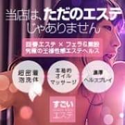 「今だけの特典!!」12/18(金) 11:52 | すごいエステ上野店のお得なニュース