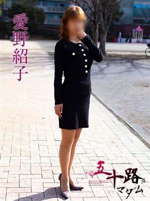 愛野紹子(あいのしょうこ)(五十路マダム厚木店(カサブランカグループ))のプロフ写真2枚目