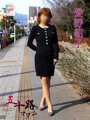愛野紹子(あいのしょうこ)(五十路マダム厚木店(カサブランカグループ))のプロフ写真4枚目