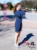 神田秋帆(かんだあきほ)|五十路マダム厚木店(カサブランカグループ)でおすすめの女の子